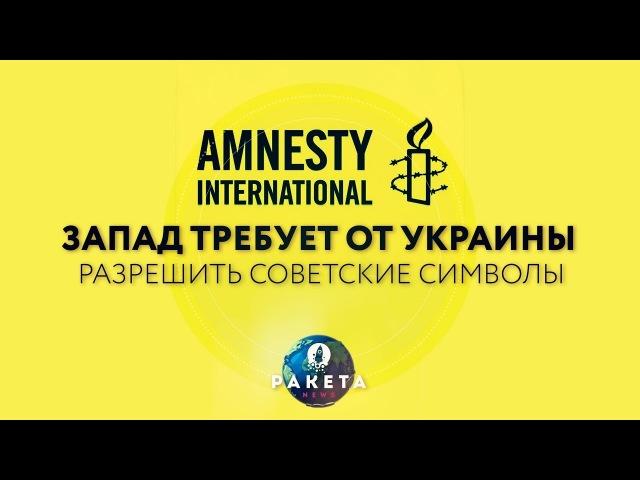 Запад требует от Украины разрешить советские символы РАКЕТА News видео с YouTube канала PolitRussia