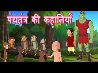 Panchatantra Stories Collection of Two Tales in Hindi | English Subtitles | Moral Stories for Kids