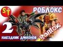 Игра РОБЛОКС наездник ДРАКОНА летсплей 2! ROBLOX dragon riders game letsplay 2017! новинка на канале