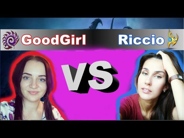 Девушки сошлись за партией в StarCraft 2 - Riccio vs GoodGirl - epic шоуматч by MEDOED