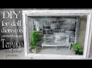 DIY Миниатюрная оранжерея из фоторамок. Как сделать теплицу для кукол Пуллип, Барби, Монстер Хай