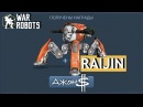 War Robots Ивент Выиграй робота Raijin