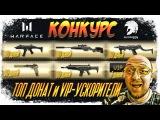 Warface КОНКУРС - ТОП ДОНАТ за РЕПОСТ - 10 000 подписчиков на канале