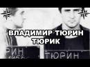 Вор в законе Владимир Тюрин Тюрик. Русский законник