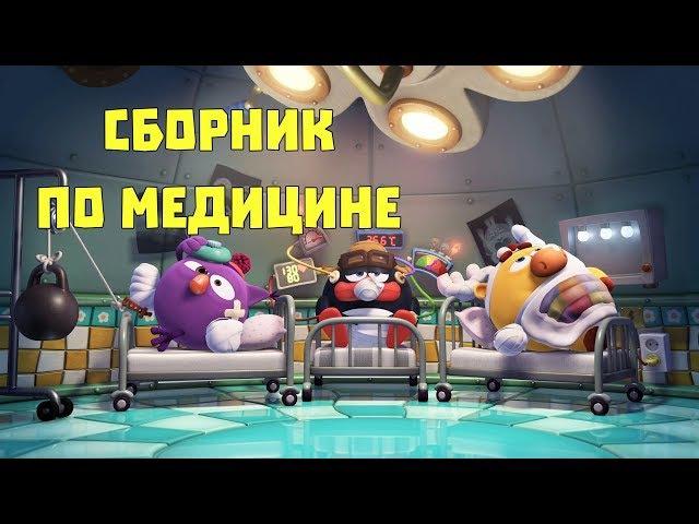 Сборник по медицине. Смешарики. ПИН - код  Познавательный мультфильм -
