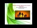 """Вебинар движения """"Освободим детей от эпидемии наркомании"""".  п. Н. Потопаева шаг №8-2"""