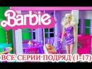 Игрушки Барби все серии подряд Сезон 1 1-17 серии Приключения Барби на русском