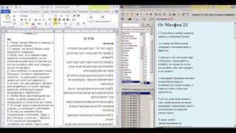 Евангелие от Матфея на иврите в издании Шем-Това Ибн-Шапрута. Обзор. Ч3.