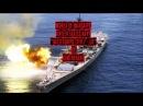 World Of Warships - Sound Mod.Замена звуков выстрелов в World Of Warships.