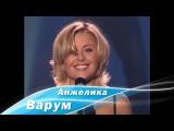 Анжелика Варум - Непогода (2003)