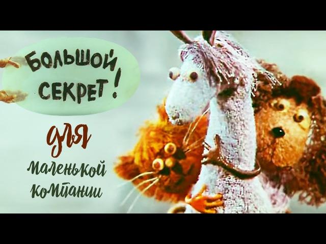 Большой секрет для маленькой компании 1979 Советский кукольный мультфильм Золотая коллекция