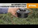 Мотокосы STIHL заправка струны в косильную головку AutoCut C 25 2