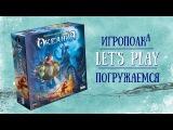 Океания — играем в настольную игру