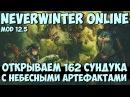 Открываем 162 Сундука с Небесными Артефактами Neverwinter Online Mod 12 5