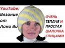 Шапка ОВЕРСАЙЗ спицами Вязание по диагонали из 1 й петли Очень теплая шапка Шапочка юности