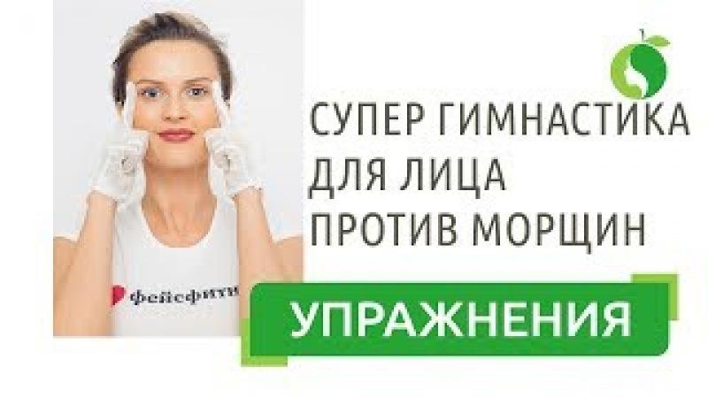 Супер Гимнастика Для Лица. Эффективные упражнения для омоложения лица. Против морщин, старения кожи