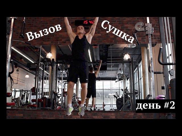 Вызов 2 / Интенсивная тренировка всего тела на сушку