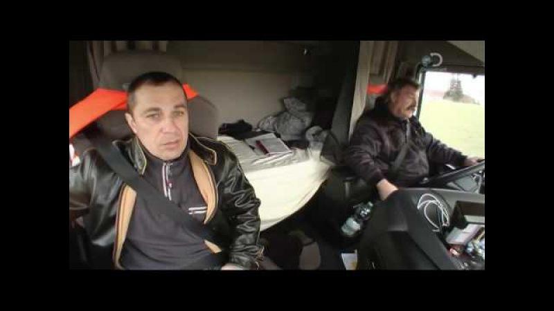 Дорожные ковбои - 9 серия