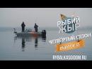 Вторая попытка поймать трофейного судака на Волге. Рыбий жЫр 4 сезон 23 выпуск