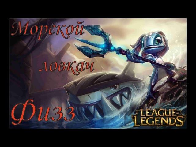 Физз Fizz Морской ловкач League of Legends обзор чемпион лига легенд мид Физ гайд на LoL champion