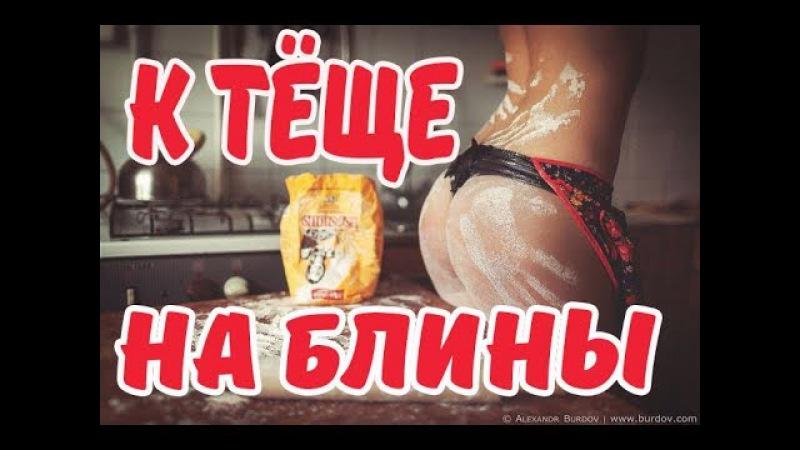 """Лучшая русская комедия -- К ТЁЩЕ НА БЛИНЫ -- """"Теща бывшая жена"""" Новая комедия 2018"""