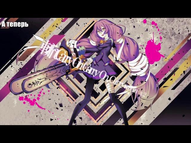 Hatsune Miku - Kire Carry On (rus sub)