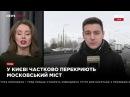 В Киеве частично ограничат движение по Московскому мосту 20 02 18