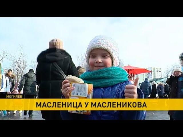 «Масленица у Масленикова» прошла в Могилёве