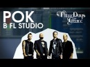 Рок в FL Studio на примере Three Days Grace - Never Too Late