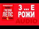Григорий Лепс - Зае ... е рожи премьера