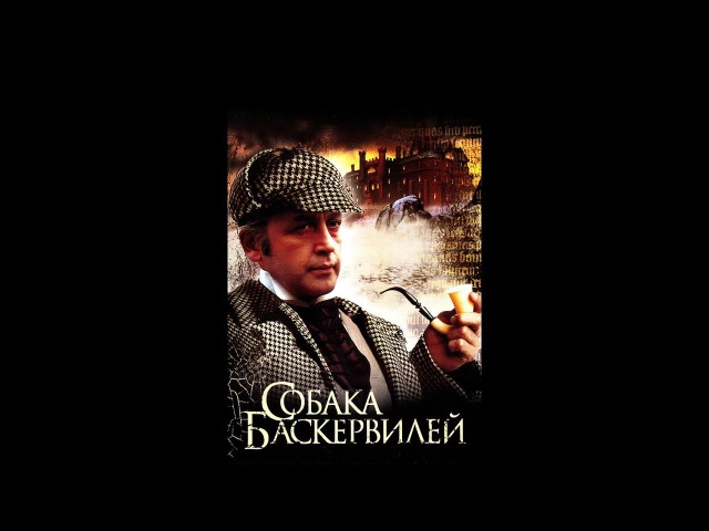 «Приключения Шерлока Холмса и доктора Ватсона Собака Баскервилей» (1 - 2 серии) (1981)