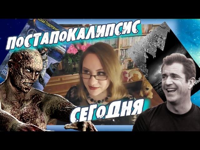 Николай Побережник   Мы выжили. Начало  В гости к мертвым   обзор книги / Постапокалипсис
