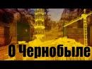 Warface Нас кинули с ромбиком и о Чернобыле!