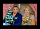 Свадьба Колосковых