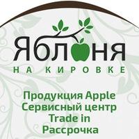 yablonyanakirovke