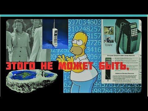 Видео, которое поразило весь мир! Как вангуют Симпсоны ?