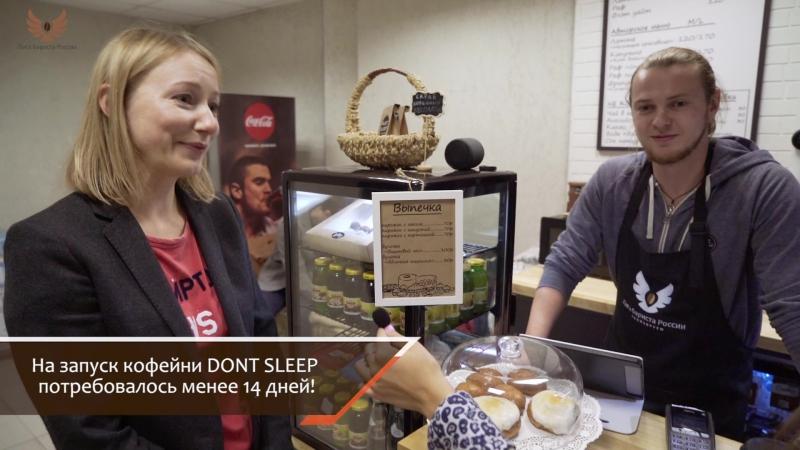 Кофе с собой DON T SLEEP - Открытие кофейни с нуля (консалтинг Лига бариста)