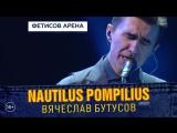 Владивосток  25 февраля  Nautilus Pompilius  Вячеслав Бутусов