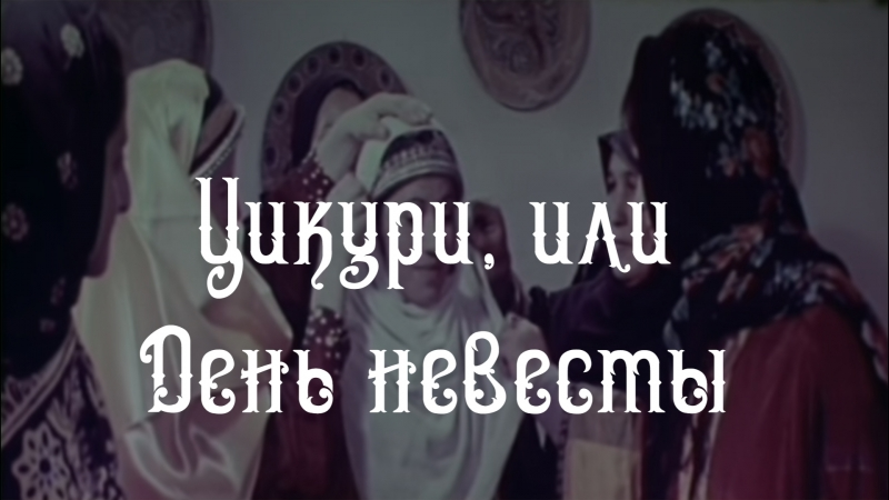 Native Dagestan Цикури или День невесты