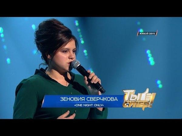 «Ты супер!». Второй полуфинал Зеновия Сверчкова, 16 лет, Краснодарский край. «One Night Only»
