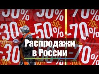 Новогодние распродажи в России