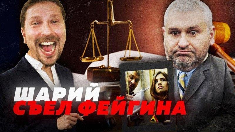ФЕЙГИН - ВОН ИЗ АДВОКАТОВ! Алексей Казаков