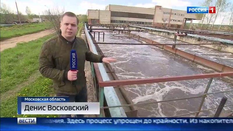 Вести-Москва • Зловонное болото у озера Сенеж канализационная катастрофа под Солнечногорском