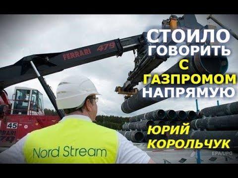 Северный поток-2 – лакмусовая бумажка отношения ЕС к будущему ГТС Украины. Юрий Корольчук (укр)