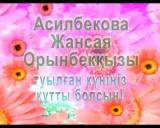 Асилбекова Жансая Орынбекқызын туылған күнімен құттықтаймыз!