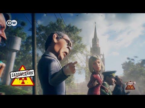 Песня про инаугурацию Путина Заповедник выпуск 26 сюжет 1