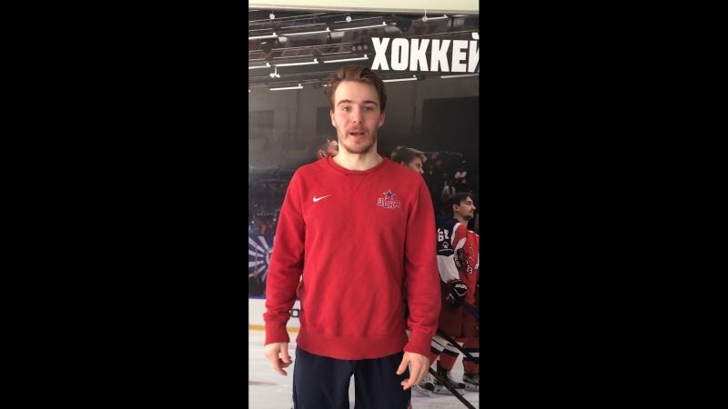 Нападающий Звезды Иван Николишин благодарит болельщиков