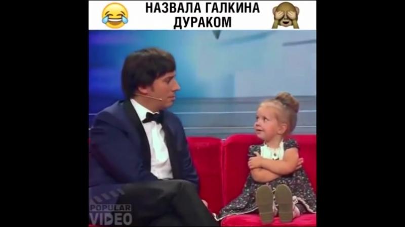 Девочка назвала Максима Галкина дураком) смотреть всем) очень смешно🤣