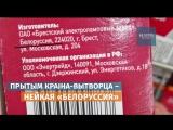 У Беларусі прадаюцца лямпачкі з «Белоруссии». І яны імпартныя
