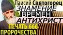 О последних Временах Знамения Антихрист Печать 666 Паисий Святогорец